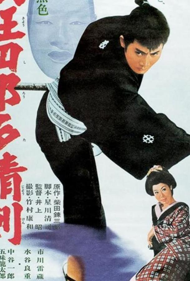 Нэмури Кёсиро 07: Принцесса в маске