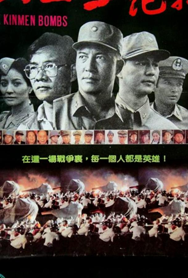Семейные бомбы фильм (1986)
