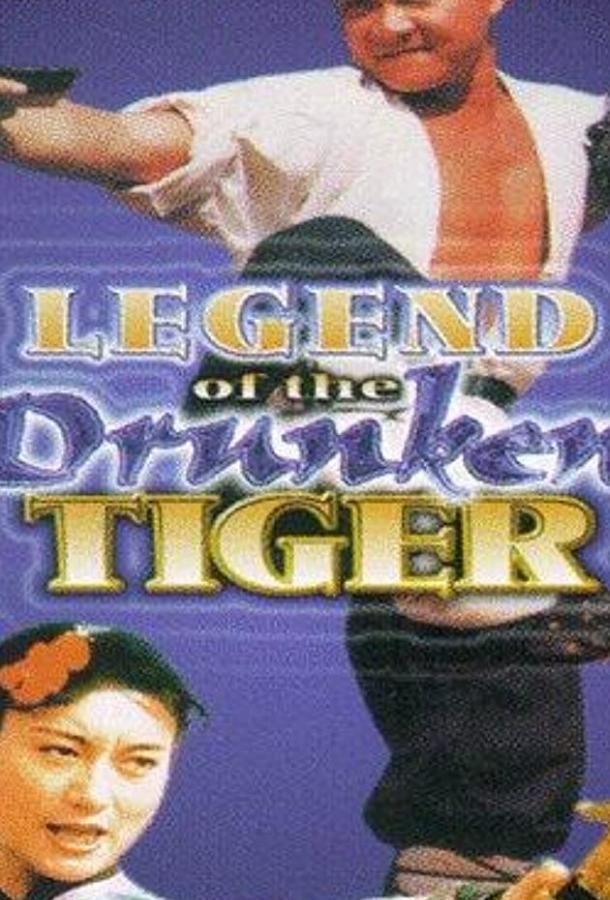 Легенда о пьяном тигре