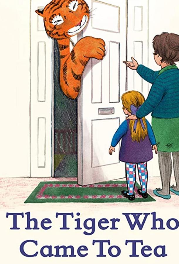 Тигр, который пришёл выпить чаю (ТВ)