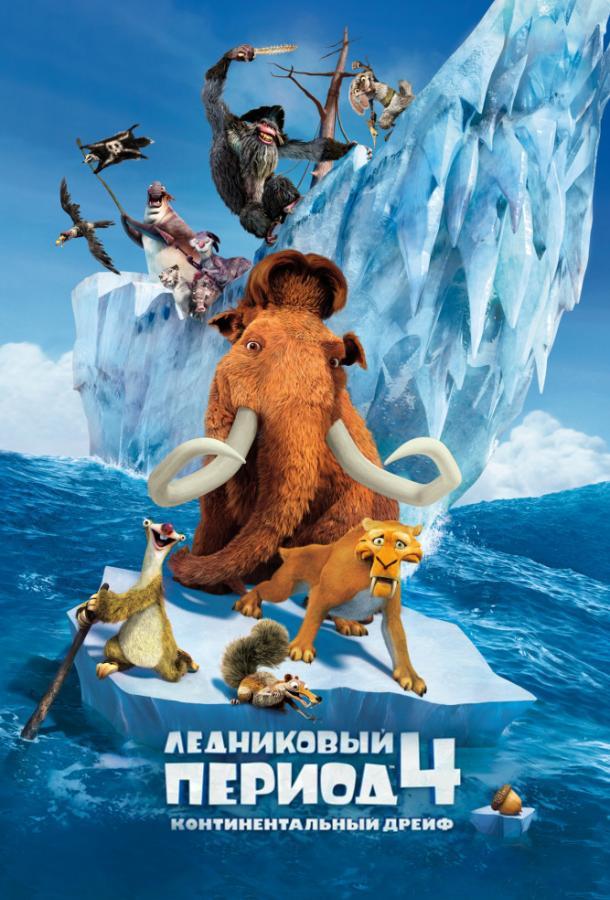 Ледниковый период 4: Континентальный дрейф мультфильм (2012)