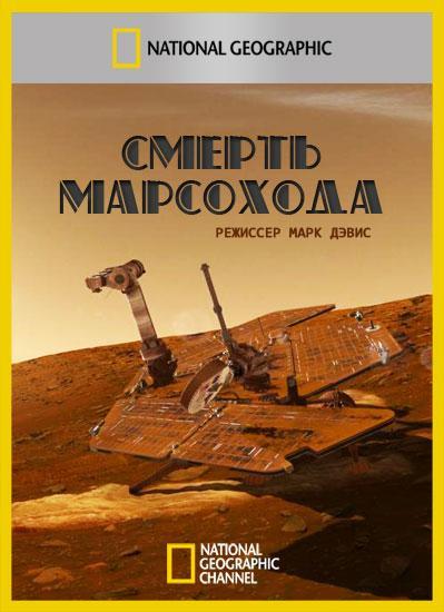 Смерть марсохода (2011)