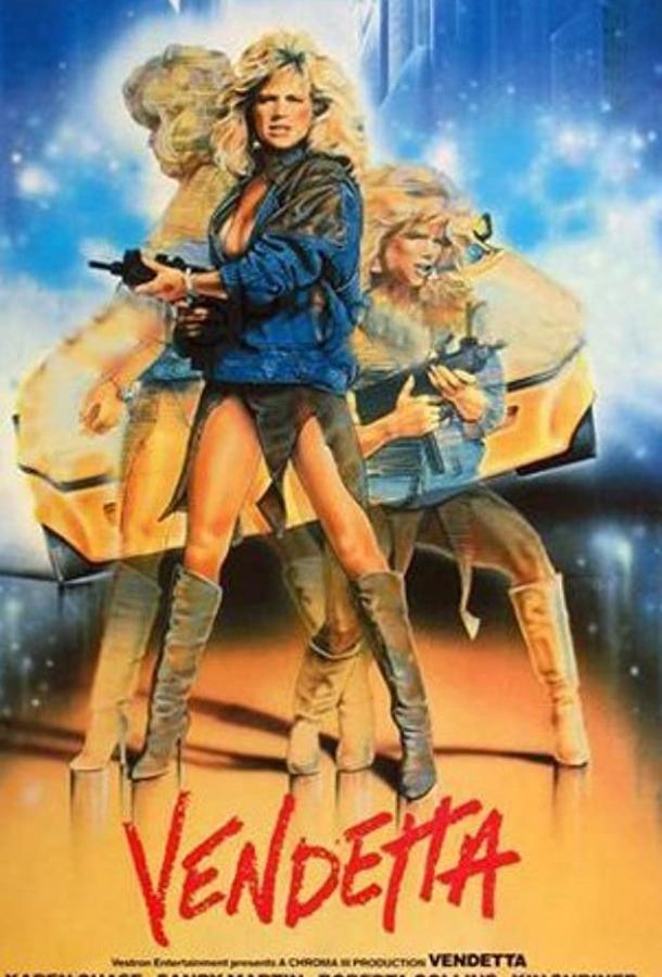 Вендетта фильм (1986)