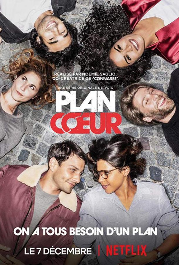 План любви / Plan Coeur 2018 1 сезон 8 серия