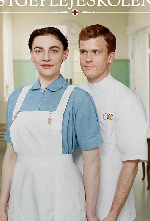 Школа медсестёр (2018)