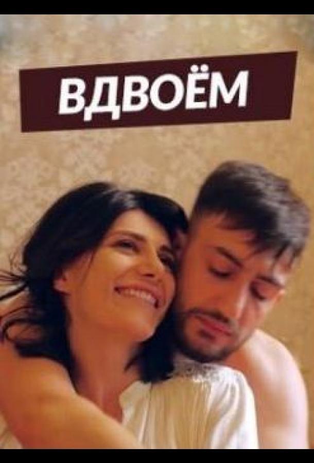 Сериал Вдвоем (2109) смотреть онлайн 1 сезон