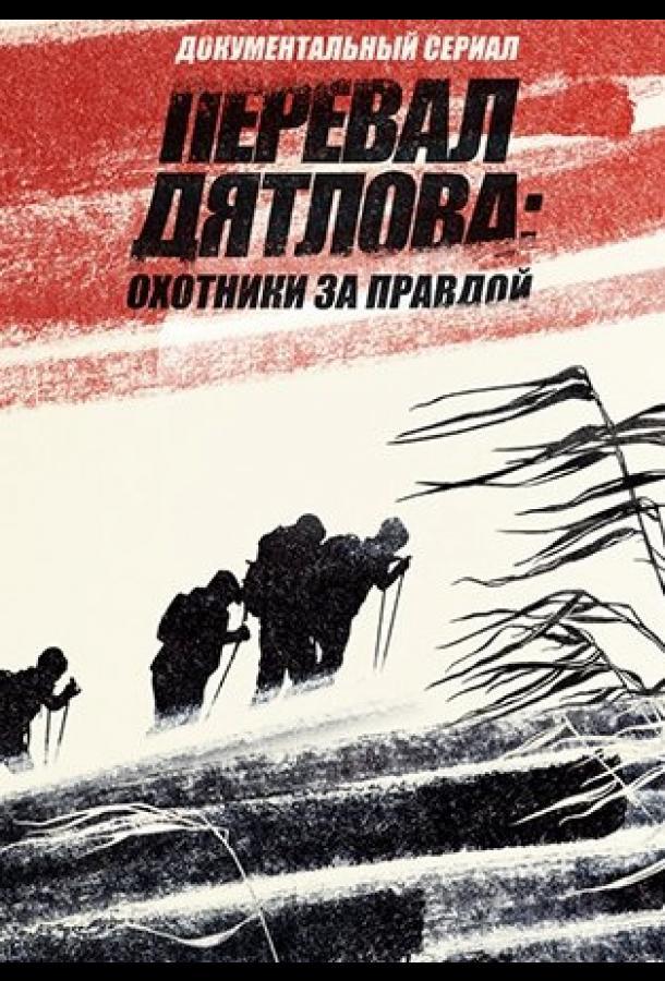 Перевал Дятлова: Охотники за правдой (2020)