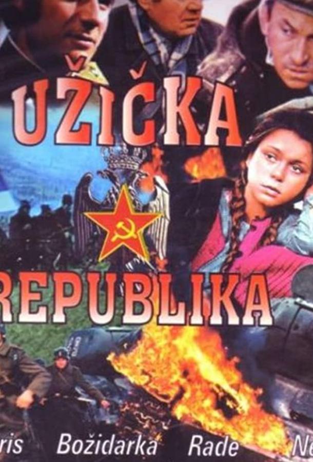 Сериал Ужицкая республика (1974) смотреть онлайн 1 сезон