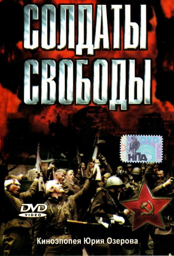 Сериал Солдаты свободы (1976) смотреть онлайн 1 сезон