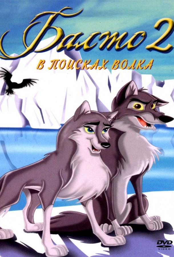 Балто 2: В поисках волка (видео)