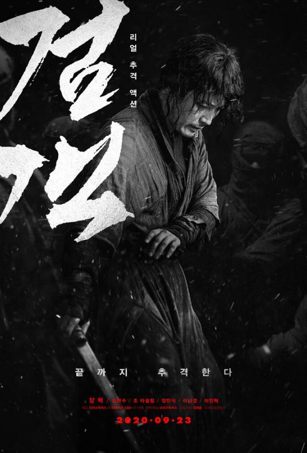 Мечник фильм (2020)