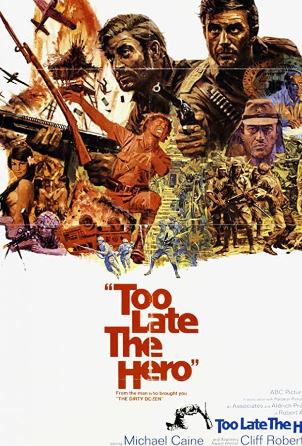 Слишком поздно, герой (1970) смотреть онлайн