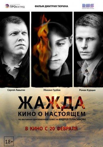 Жажда фильм (2013)