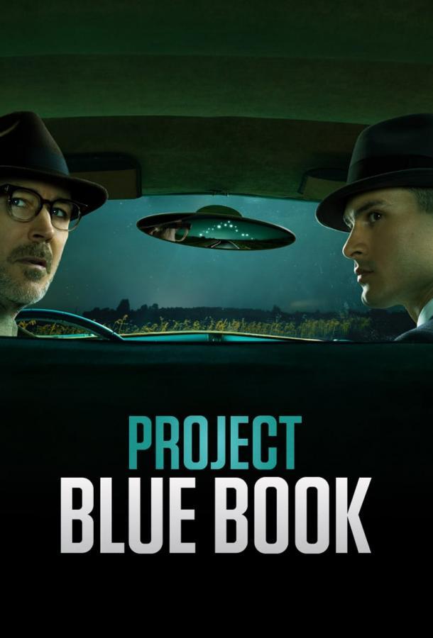 Проект засекречен / Проект «Синяя книга»