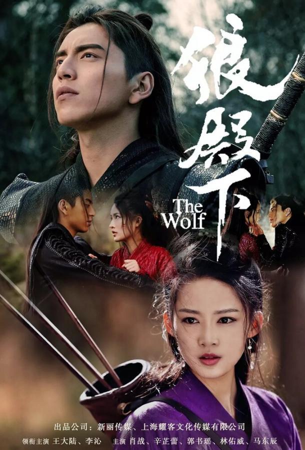 Сериал Волк (2020) смотреть онлайн 1 сезон