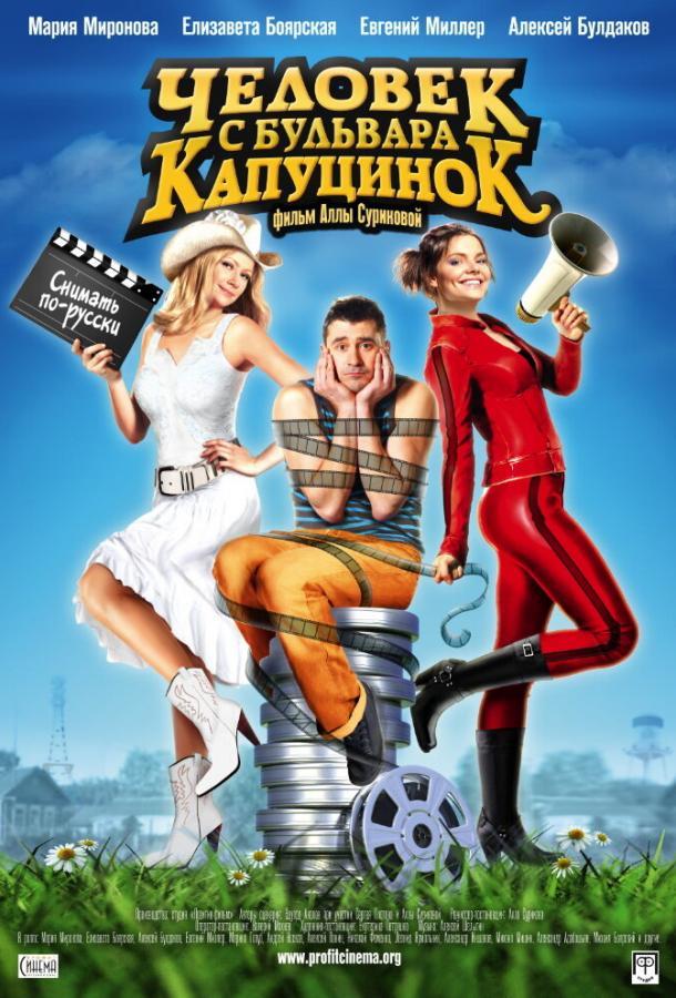 Человек с бульвара КапуциноК (2009) смотреть онлайн