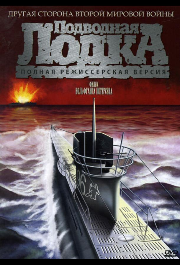Подводная лодка (1981) смотреть онлайн в хорошем качестве