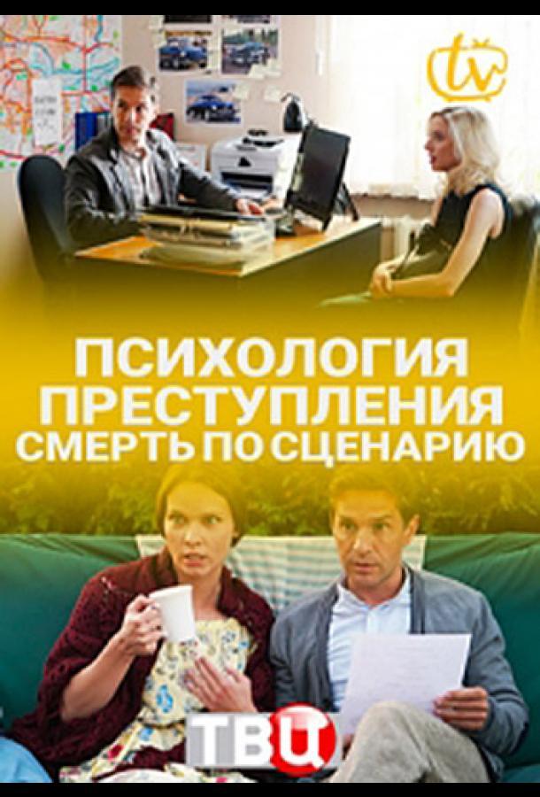 Сериал Психология преступления. Смерть по сценарию (2020) смотреть онлайн 1 сезон