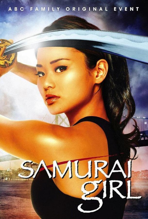 Сериал Девушка-самурай (2008) смотреть онлайн 1 сезон