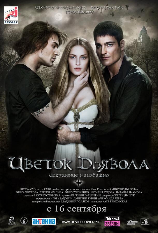 Цветок дьявола (2010) смотреть онлайн