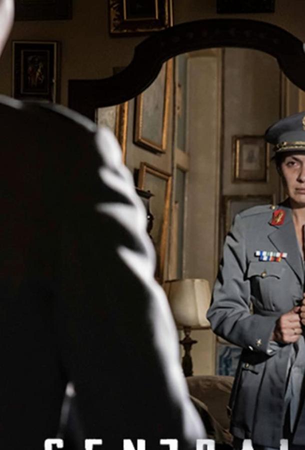 Сериал Генеральша (2020) смотреть онлайн 1 сезон