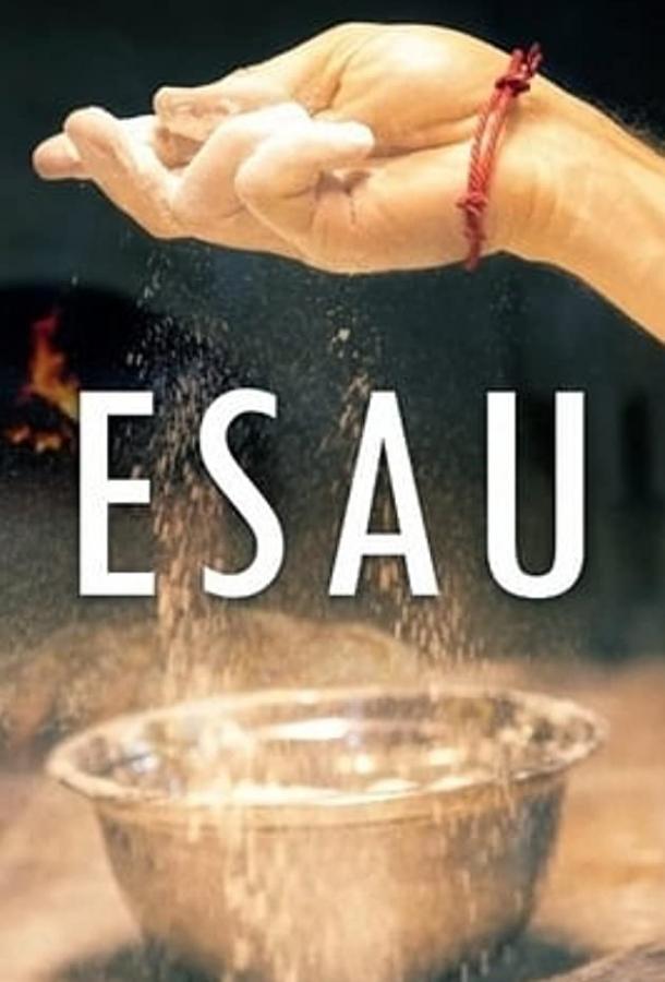 Эсав (2019) смотреть онлайн