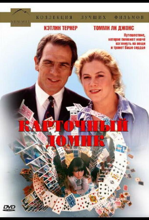Карточный домик (1993) смотреть онлайн