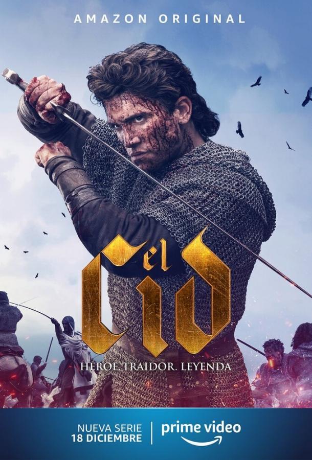 Сериал Эль Сид (2020) смотреть онлайн 1 сезон