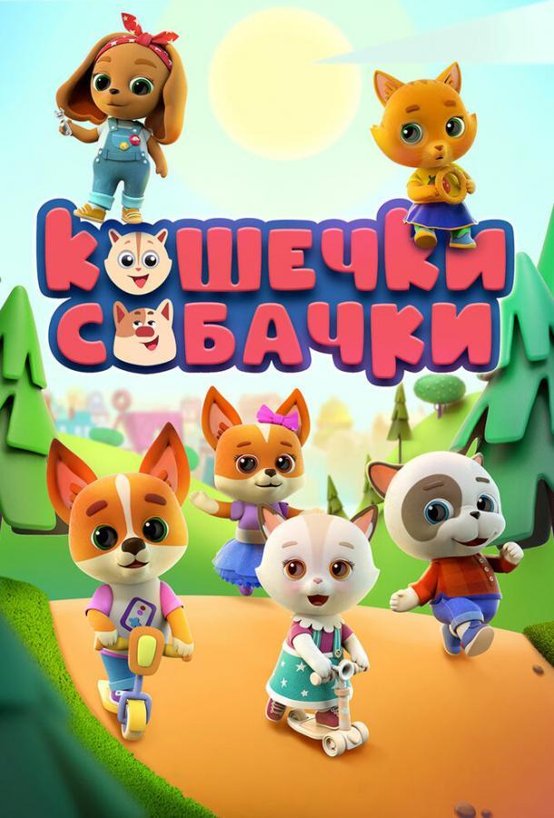 Сериал Кошечки-Собачки (2020) смотреть онлайн 1 сезон