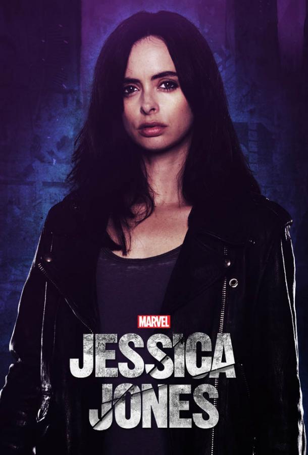 Джессика Джонс (2018)