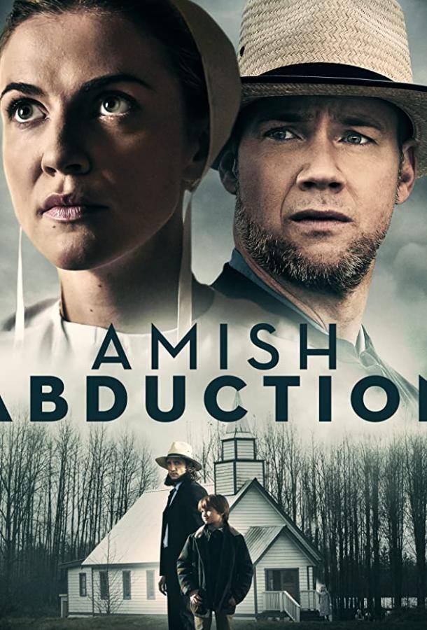 Похищение амиша