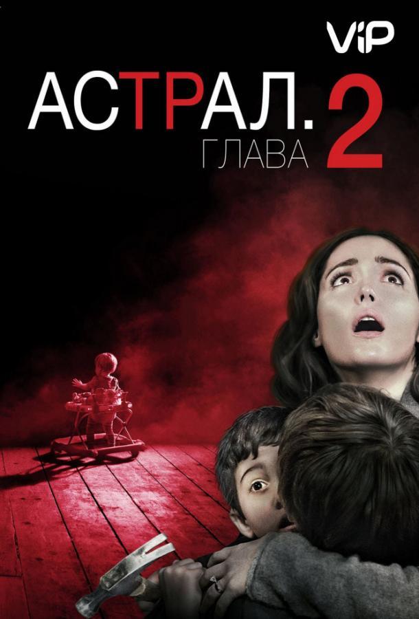 Астрал: Глава 2 2013