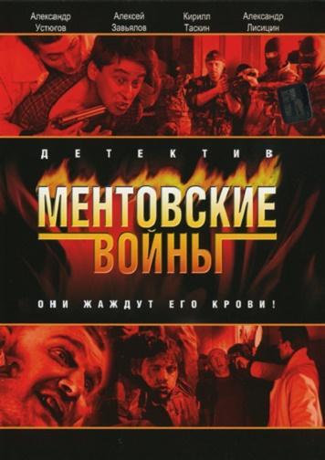 Ментовские войны сериал (2005)