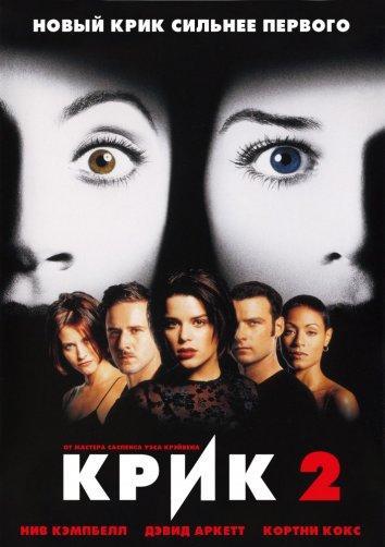 Крик 2  (1997).