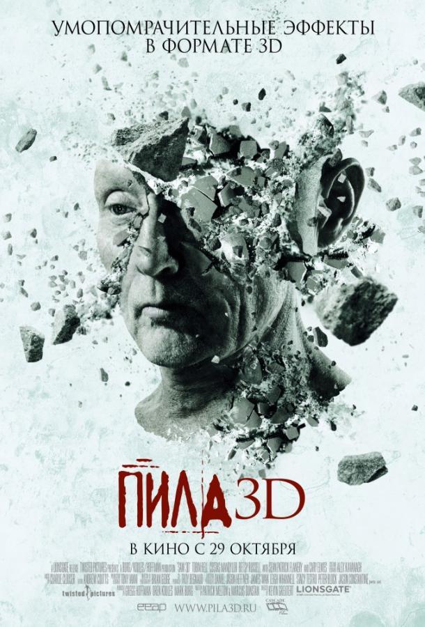 Пила 7 / Пила VII 3D