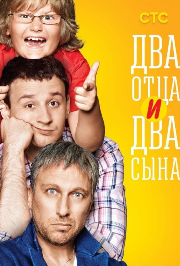 Два отца и два сына сериал (2013)