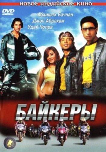 Байкеры 2004