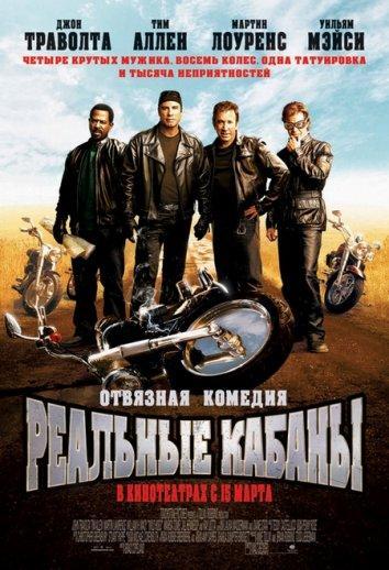 Реальные кабаны фильм (2007)