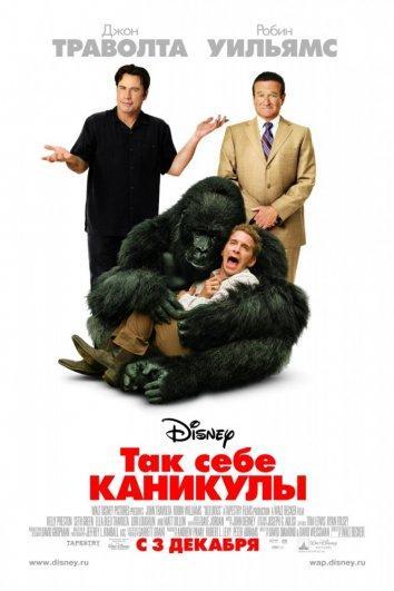 Так себе каникулы фильм (2009)