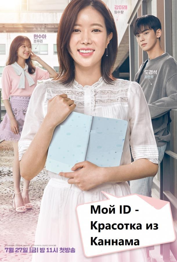 Мой ID - Красотка из Каннама (2018)