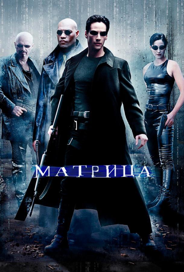 Матрица 1999