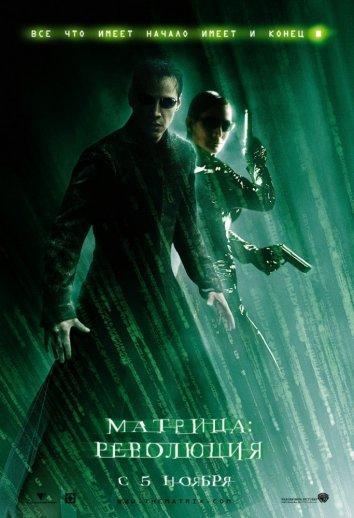Матрица 3: Революция  (2003).