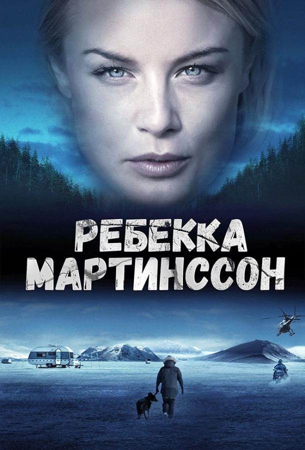 Ребекка Мартинссон (2017)