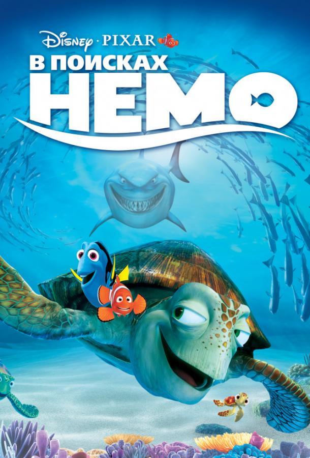 В поисках Немо  (2003).
