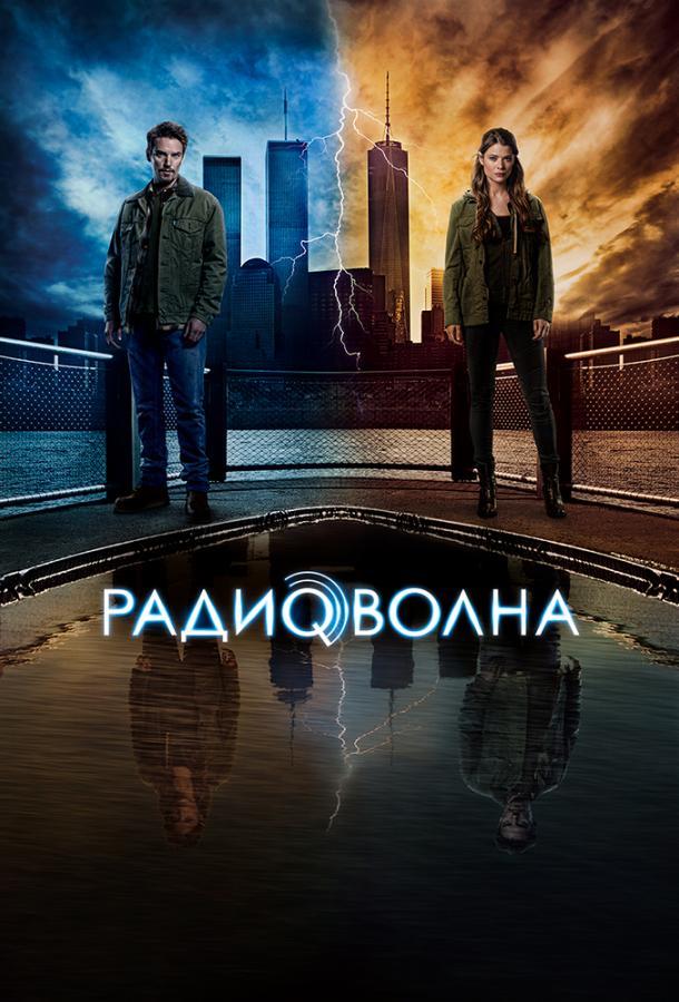 Радиоволна (2016)