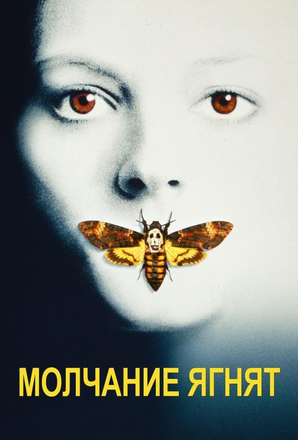 Молчание ягнят  (1991).