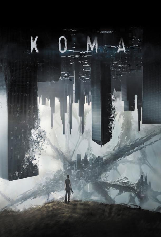 Кома  (2019).