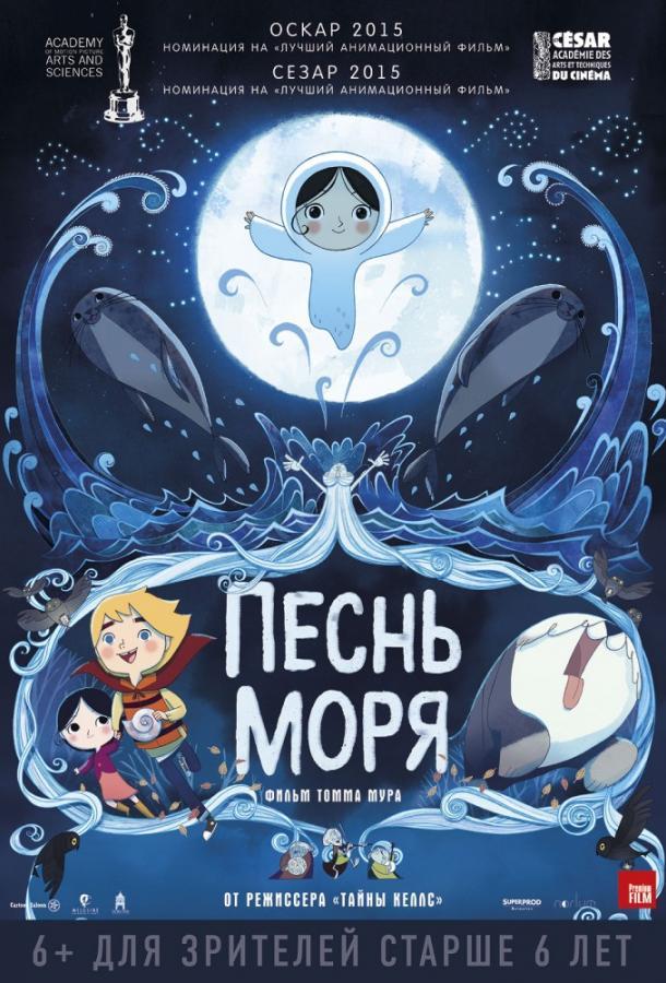 Песнь моря  (2014).