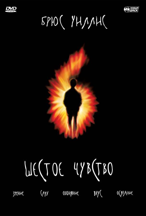 Шестое чувство / The Sixth Sense (1999)