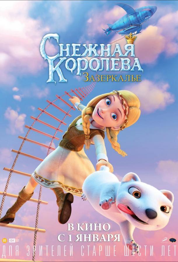 Снежная Королева: Зазеркалье  (2019).